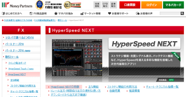 マネーパートナーズ「HyperSpeed NEXT」